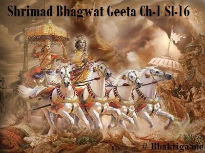 Shrimad Bhagwat Geeta Chapter-1 Sloka -16 Anantvijay Raja  Kuntiputro Mp3