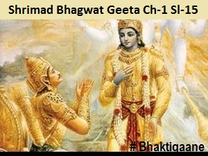 Shrimad Bhagwat Geeta Chapter-1 Sloka-15  Paanchajanyan Hrsheekesho Devadattan