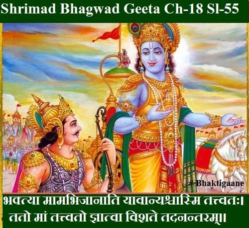 Shrimad Bhagwad Geeta Chapter-18 Sloka-55 Bhaktya Maamabhijaanaati Yaavaanyashchaasmi Tattvatah.