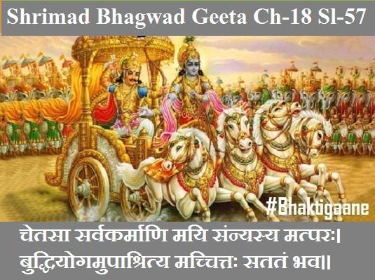 Shrimad Bhagwad Geeta Chapter-18 Sloka-57 Chetasa Sarvakarmaani Mayi Sannyasy Matparah