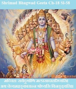 Shrimad Bhagwad Geeta Chapter-18 Sloka-58 Machchittah Sarvadurgaani Matprasaadaattarishyasi.