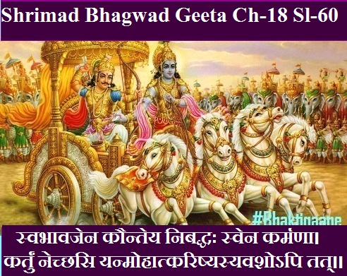 Shrimad Bhagwad Geeta Chapter-18 Sloka-60 Svabhaavajen Kauntey Nibaddhah Sven Karmana.