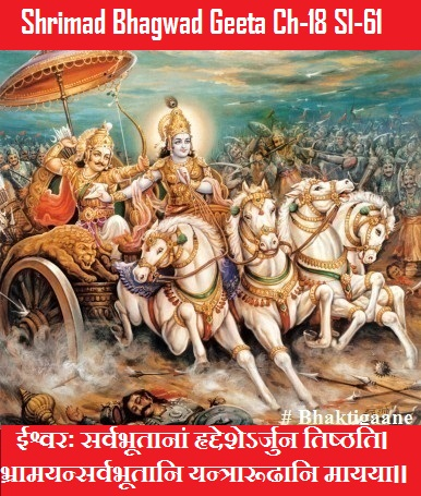 Shrimad Bhagwad Geeta Chapter-18 Sloka-61 Eeshvarah Sarvabhootaanaan Hrddesherjun Tishthati.