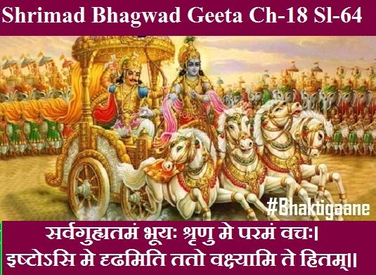 Shrimad Bhagwad Geeta Chapter-18 Sloka-64 Sarvaguhyataman Bhooyah Shrrnu Me Paraman Vachah.