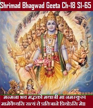 Shrimad Bhagwad Geeta Chapter-18 Sloka-65 Manmana Bhav Madbhakto Madyaajee Maan Namaskuru.