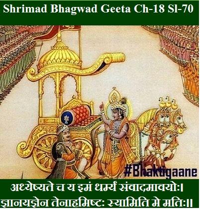 Shrimad Bhagwad Geeta Chapter-18 Sloka-70 Adhyeshyate Ch Ya Iman Dharmyan Sanvaadamaavayoh.