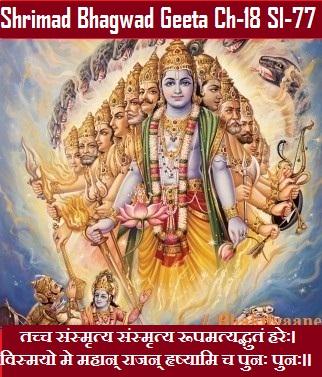 Shrimad Bhagwad Geeta Chapter-18 Sloka-77 Tachch Sansmrty Sansmrty Roopamatyadbhutan Hareh.