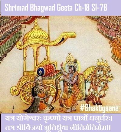 Shrimad Bhagwad Geeta Chapter-18 Sloka-78 Yatr Yogeshvarah krshno yatr paartho dhanurdharah.