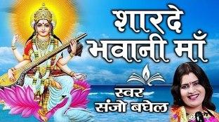 Sharde Bhawani Maiya Latest Basant Panchami Special Maa Saraswati Bhajan Full Lyrics