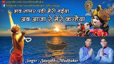Aaja Re Mere Kanhaiya Latest Khatu Shyam Bhajan Full Lyrics By Saurabh Madhukar