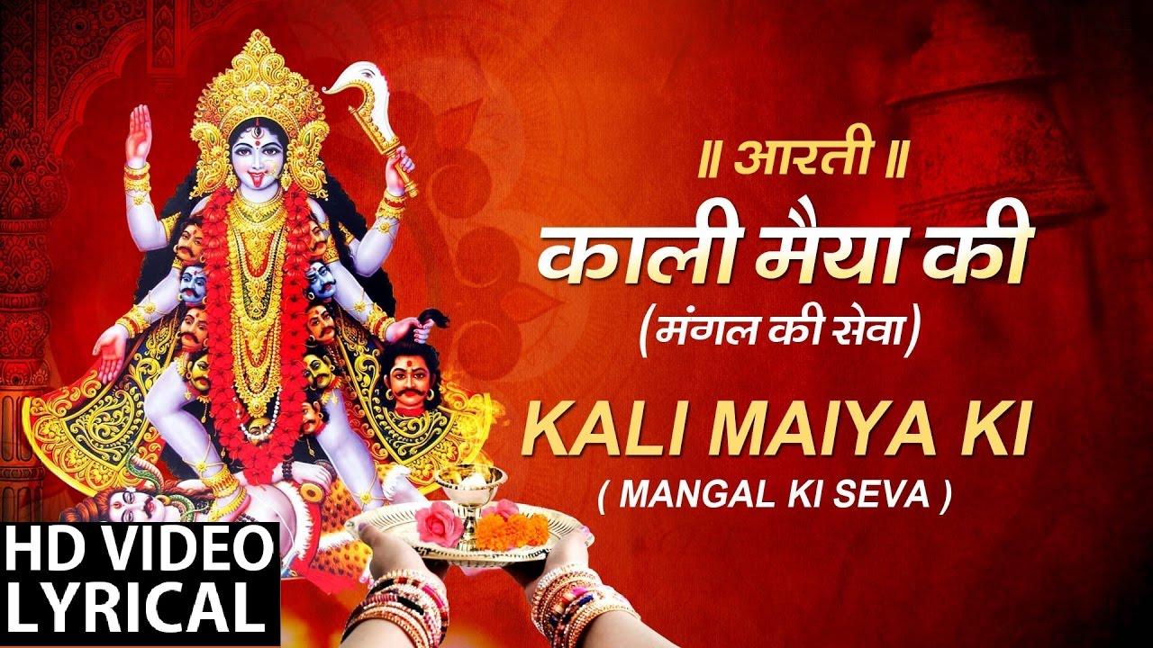 Mangal Ki Seva Sun Meri Deva Navratri Special Maa Kali Aarti Full Lyrics By Anuradha Paudwal