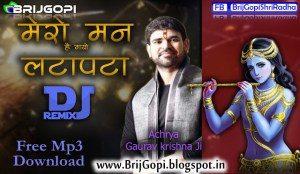 Mero Man Hai Gayo Lata Pata Beautiful Krishna Remix Bhajan