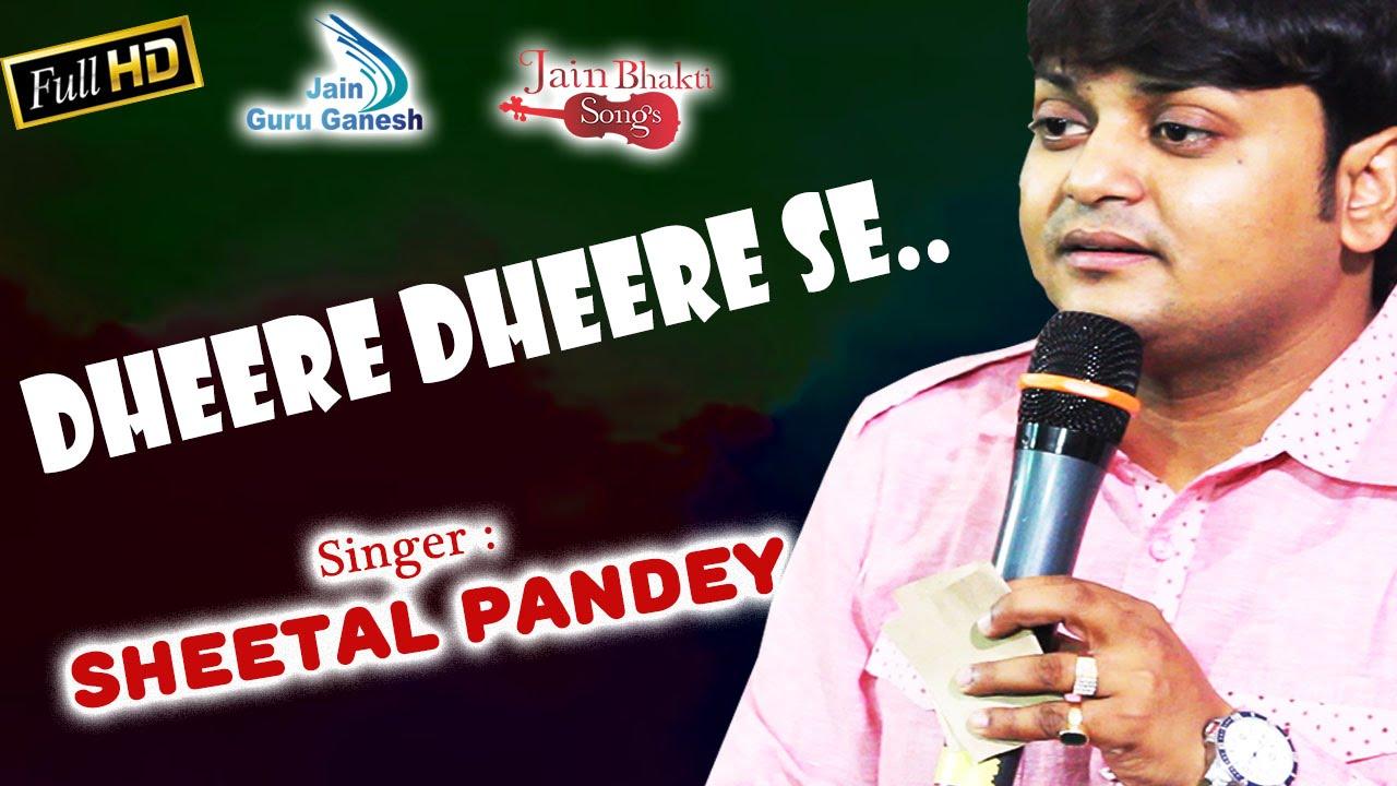 Dheere Dhhere Se Meri Jindagi Mein Aaya Latest Jain Bhajan Full Lyrics By Sheetal Pandey