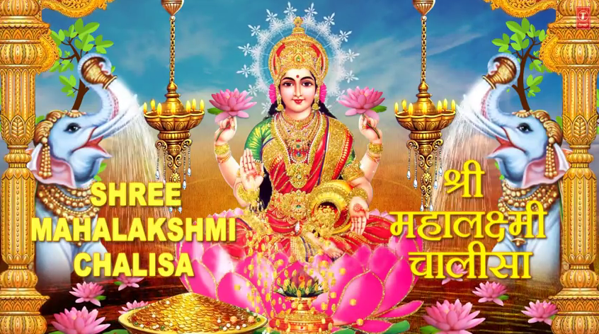 Shree Maha Lakshmi Chalisa Hindi Lyrics Anuradha Paudwal I Sampoorna Mahalaxmi Poojan