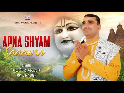 Apna To Shyam Sanwra