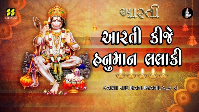 Aarti Kije Hanuman Lala Ki | આરતી કીજે હનુમાન લલાકી | Singer: Roopkumar Rathod | Music: Gaurang Vyas