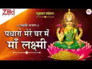 घर में पधारो माँ लक्ष्मी मेरे घर में पधारो हिंदी भजन लिरिक्स