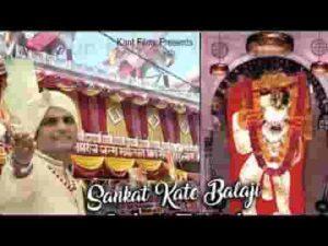 जय बोलो सोटे आलै की मेहंदीपुर घाटै आलै की हिंदी हिंदी भजन लिरिक्स