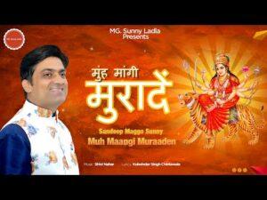 जय माता दी कह मुहों मंगीयां मुरादां लै पंजाबी हिंदी भजन लिरिक्स