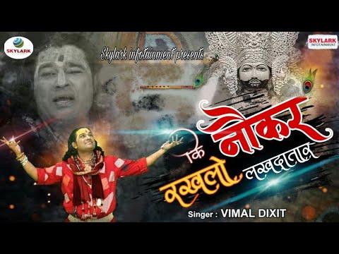 Nokar Rakh Lo Lakh Datar   Krishna Bhajan 2016   Vimal Dixit Pagal   Skylark Infotainment