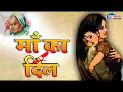 माँ के दिल जैसा दुनिया में कोई दिल नहीं  हिंदी भजन  लिरिक्स