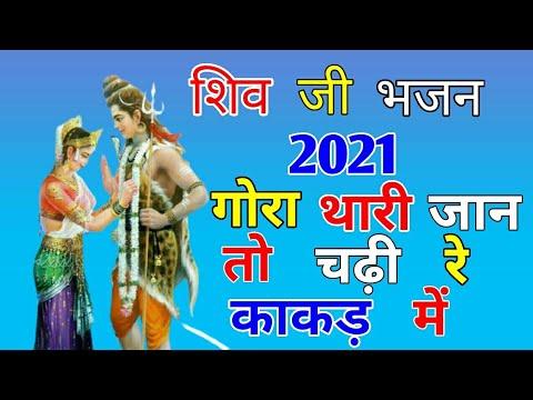 शिव जी भजन लिरिक्स - Gora Thari Jaan Chadhi Kakad Par // Shiv Bhajan 2021 //गोरा थारी जान चढ़ी काकड़ पर // Shiv 2021