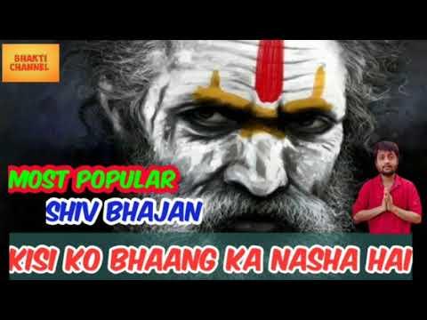 शिव जी भजन लिरिक्स - Kisi Ko Bhaang Ka Nasha Hai | Shiv Bhajan | Bhakti Channel #bhajan
