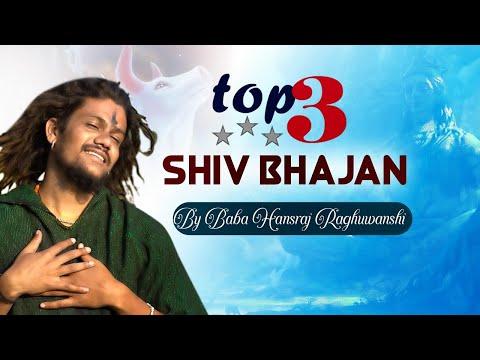 शिव जी भजन लिरिक्स - Top 3 Shiv Bhajan | Hansraj Raguwanshi | Mera Bhola Hain Bhandari | Shiv Bhajans | Shiv Shankra