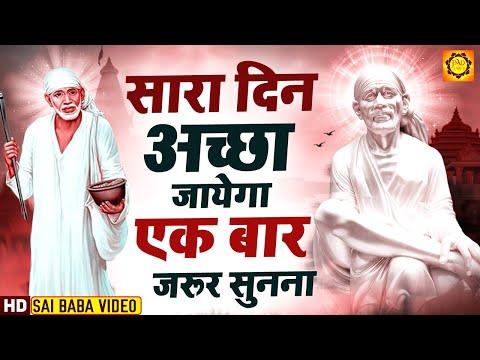"""सारा दिन अच्छा जायेगा एक बार जरूर सुनना """" Om Jai SaiNath - SaiBaba - Sai Bhajan -Sai Baba Songs """"Jmd"""