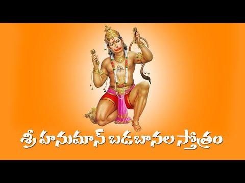 Hanuman Badabanala Stotram