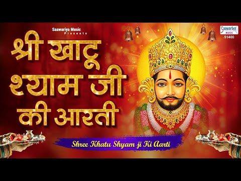 Khatu Shyam Aarti/Shyam Baba Aarti