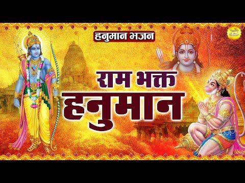 शनिवार भक्ति : Ram Bhakt Hanuman   राम भक्त हनुमान   New Hanuman Bhajan 2020   Latest Hanuman Bhajan