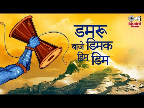 शिव जी भजन लिरिक्स - Damaru Baje Dimak Dim Dim | Mahadev Song | Sharma Bandhu | Shiv Bhajan 2021