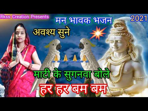 शिव जी भजन लिरिक्स - Shiv Bhajan || माटी के सुगनवा बोले हर हर बम बम || Shiv Guru Bhajan || Shiv Charcha Geet