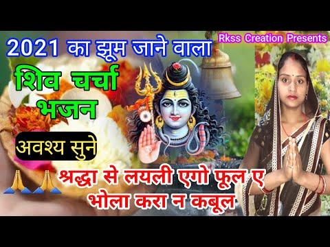 शिव जी भजन लिरिक्स - Shiv Bhajan || श्रद्धा से लयली एगो फूल ए भोला करा न कबूल || Shiv Guru Bhajan || Shiv Charcha Geet