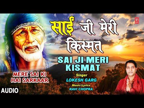 साईं जी मेरी किस्मत Sai Ji Meri Kismat I Sai Bhajan,LOKESH GARG I Mere Sai Ki Hai Sarkaar,Full Audio