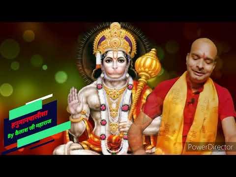 हनुमान चालीसा Hanuman chalisa by kailash ji maharaj.
