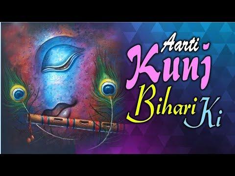 Aarti Kunj Bihari Ki    Very Beautiful Song With Lyrics    Powerful Shree Krishna Bhajan
