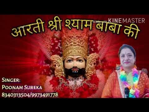 Aarti Sri Shyam Baba Ki,आरती श्री श्याम बाबा की,Traditional Shyam Aarti