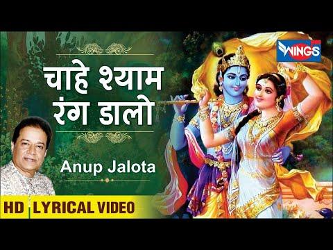 Chahe Shyam Rang Dalo | चाहे श्याम रंग डालो | कृष्णा भजन | Krishna Bhajan | Anup Jalota
