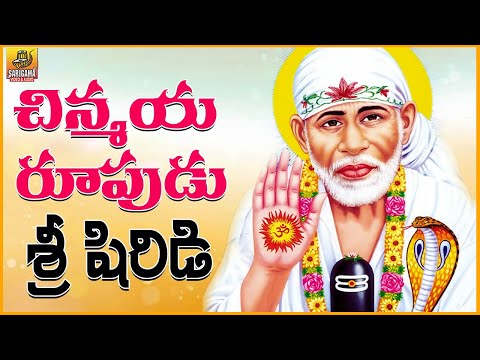 Chinmaya Rupudu Song    Sai baba Songs    Shiridi Sai Songs Telugu    Sai Baba Devotional Songs