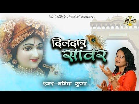Dildaar Sanware | Namita Gupta | Latest Krishna Bhajan 2019 | Bhakti and Devotional Songs