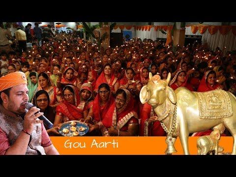 Gou Aarti I Gajanan Krishna Maharaj I गौ माता की आरती I Gou Mata Bhajan
