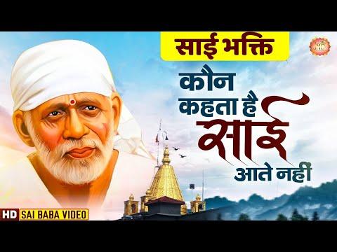 Kaun Kehate Hai Sai Aate Nahi : SaiBaba Songs : Sai Baba Bhajan : Popular Bhajan : Achyutam Keshavam