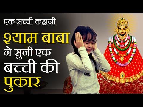 Khatu Shyam Ji Ka Chamatkar   श्याम बाबा की एक नन्ही भक्त की कहानी #khatushyamji