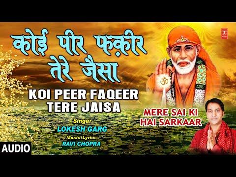 Koi Peer Faqeer Tere Jaisa I LOKESH GARG | Sai Bhajan I Mere Sai Ki Hai Sargaar I Full Audio Song