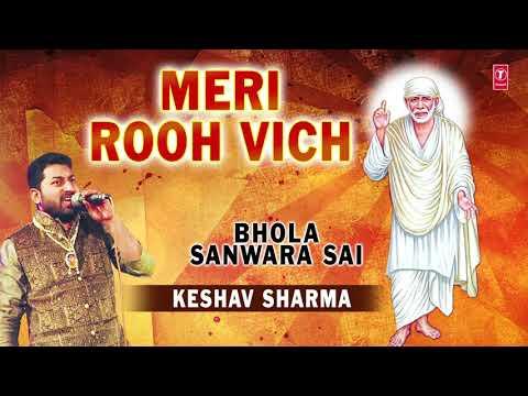 MERI ROOH VICH I Sai Bhajan I KESHAV SHARMA I Full Audio Song I T-Series Bhakti Sagar
