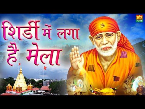 Shirdi Mein Laga Hai Mela || New Sai Baba Song 2021 || Nizam Moti || Mor Bhakti Bhajan