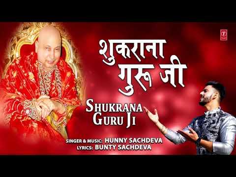 Shukrana Guru Ji I Guruji Bhajan I HUNNY SACHDEVA I Full Audio Song