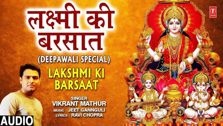 लक्ष्मी की बरसात Lakshmi Ki Barsaat I VIKRANT MATHUR I Devi Bhajan I Full Audio Song, Deepawali 2019
